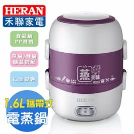 禾聯-1.6L攜帶式雙層蒸鍋 (HSC-2201)