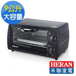 禾聯-HERAN 9L二旋鈕電烤箱