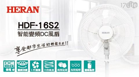 電風扇/風扇/DC扇/16吋/12段/變頻