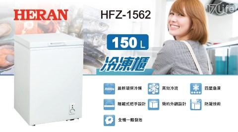 禾聯/冷凍櫃/冰箱/冰櫃