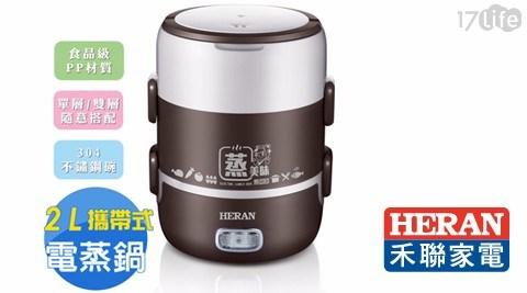 【HERAN禾聯】1.6L攜帶式多功能雙層蒸鍋HSC-2101