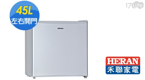 【HERAN禾聯】45公升單門小冰箱 HRE-0511