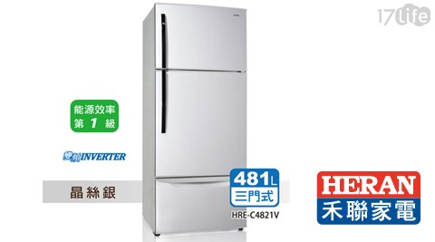 一級節能/冰箱/電冰箱/禾聯