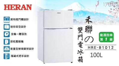 禾聯/電冰箱/冰箱/小冰箱/一級節能