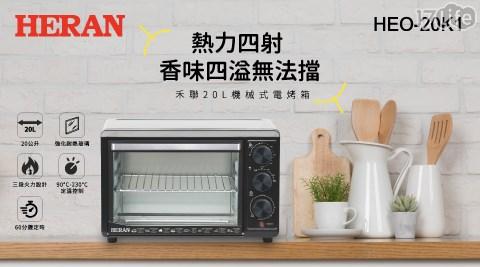 HERAN 禾聯 20L機械式電烤箱HEO-20K1