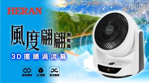 電風扇/循環扇/DC扇/變頻