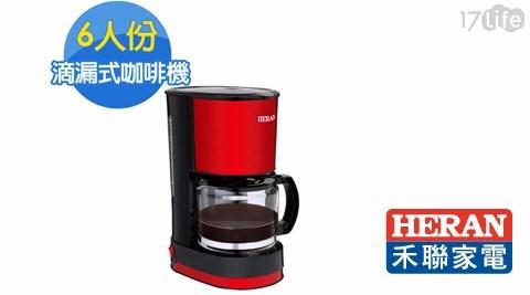 咖啡機/滴漏式咖啡機/6人份