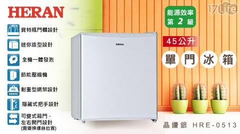 禾聯/冰箱/小冰箱/冷藏/保冷
