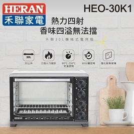 HERAN 禾聯 30L機械式電烤箱 HEO-30K1