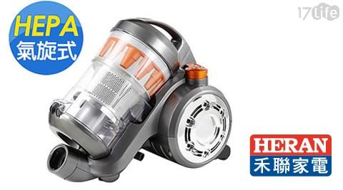 吸塵器/HERAN/旗艦級/渦輪/氣旋式