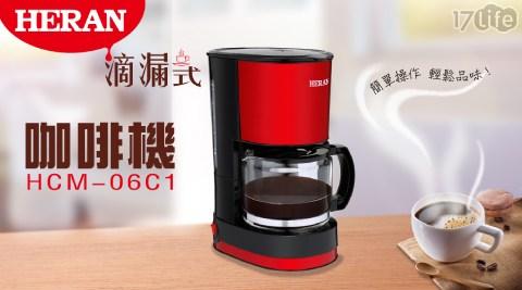 咖啡機/滴漏式咖啡機/6人份/咖啡