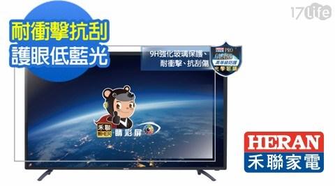 【HERAN禾聯】43型耐衝擊強化玻璃LED液晶顯示器 HD-43GA5