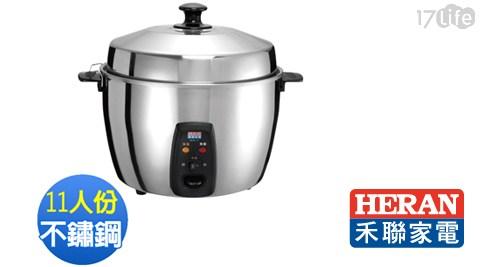 【禾聯HERAN】食品級304全不鏽鋼養生電鍋(SCZS-111)