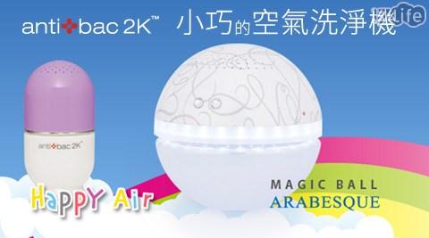 【antibac2K安體百克】空氣清淨機/淨化液