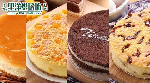 里洋烘培坊/6吋/提拉米蘇/重乳酪蛋糕/乳酪蛋糕/重乳酪/蛋糕