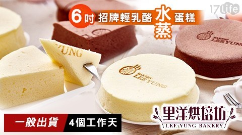 【里洋烘培】六吋招牌輕乳酪水蒸蛋糕(D+4)