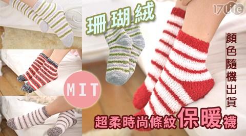 台灣製/珊瑚絨/條紋/保暖襪