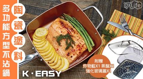 K·EASY/陶瓷/多功能/方型/不沾鍋