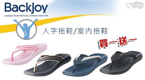 只要599元(含運)即可享有【BackJoy】原價3,960元人字拖鞋/室內拖鞋,享買一送一優惠,款式:男款/女款,多尺碼任選。
