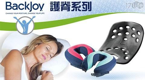 平均最低只要 599 元起 (含運) 即可享有(A)【BackJoy】美姿護頸枕 1入/組(B)【BackJoy】美姿墊(Large)+美姿護頸枕 1組(C)【BackJoy】美姿墊(Large)1入+美姿護頸枕2入 1組(D)【BackJoy】美姿護頸枕+美姿枕頭 1組