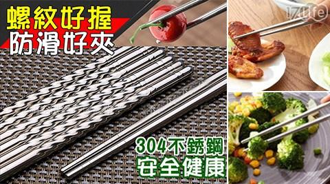 專櫃級304不銹鋼防滑筷
