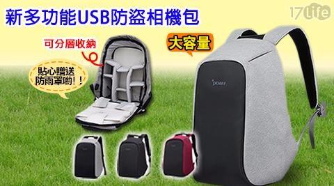 相機包/防盜包/後背包/背包/防水背包/防水包