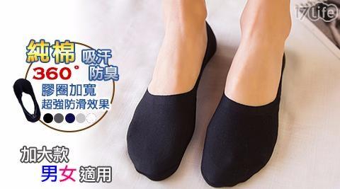 尺碼再加大,男女都能穿!結合奈米銀科技,穿感舒適親膚,還能抑菌襪底、襪口皆有防滑矽膠設計~