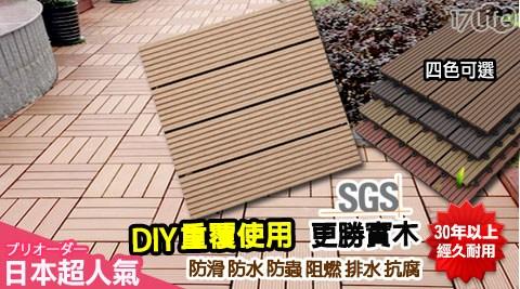 日本高強度防滑抗腐仿實木地板