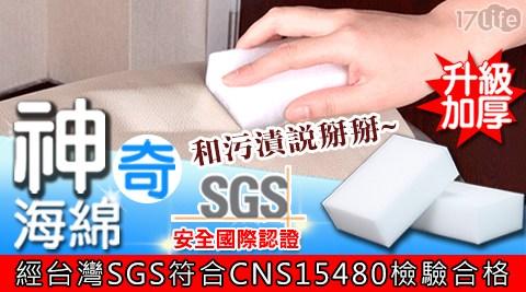 超強效去污海綿,解決99%困擾你的污漬難題!獨特奈米高科技材質,隨手一擦不留髒汙,經水洗後可重複使用