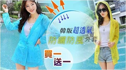 買一送一韓版超薄透氣防曬外套