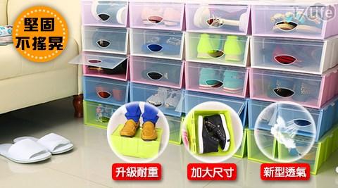 升級加寬大掀蓋收納鞋盒