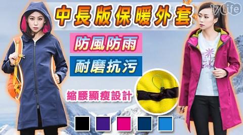 中長版防風雨保暖外套