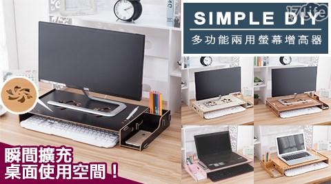 增高器/收納電腦螢幕架/收納/螢幕架