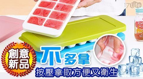 製冰盒/設計/歐美/歐美新設計不多拿製冰盒/不多拿/冰塊/省力/冰塊槽
