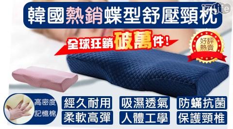韓國3D舒壓全方位豪華版透氣蝶型枕