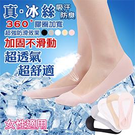 真冰絲透氣加固防滑隱形襪