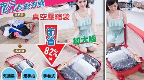 加大超值手卷旅行必備真空壓縮袋/手卷/真空壓縮袋/壓縮袋/手卷壓縮袋