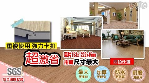 DIY/木地板/地板/防磨/防滑/耐磨