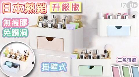 掛壁桌面化妝品首飾置物盒/ˋ置物盒/收納