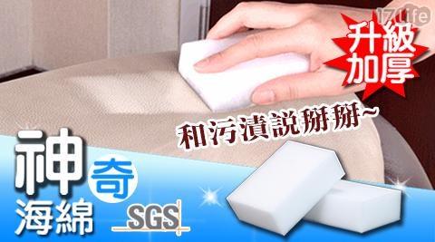 高科技海綿/海綿/強效/去汙/奈米/高科技