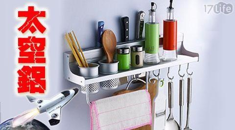 太空鋁廚房多功能置物架