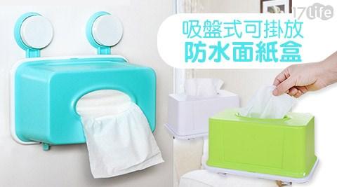 吸盤式可掛放防水面紙盒/面紙盒