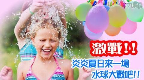 魔法水球自動注水球組/注水球組/水球自動注水球組/水球遊戲/極速填充水球組/水球/填充水球