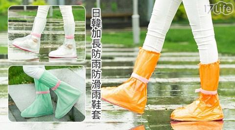 平均每雙最低只要79元起(含運)即可購得日韓加長防雨防滑雨鞋套任選1雙/2雙/4雙/8雙/12雙/18雙,尺寸:小號/中號/大號,顏色:綠色/透明/橙色。
