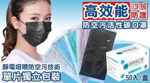 溶噴布四層獨立包裝活性碳口罩/口罩/活性碳/獨立包裝