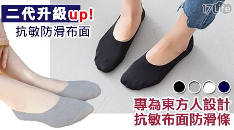 隱形襪/短襪/加大尺碼/加大隱形襪/襪子