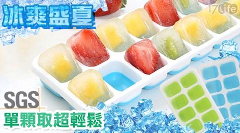 製冰盒/單壓式製冰盒/消暑/保冰