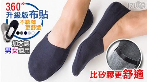 加大純棉布面防滑隱形襪