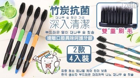 韓國監製軟毛奈米竹炭牙刷