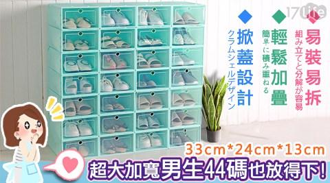 加大加寬版掀蓋收納鞋盒